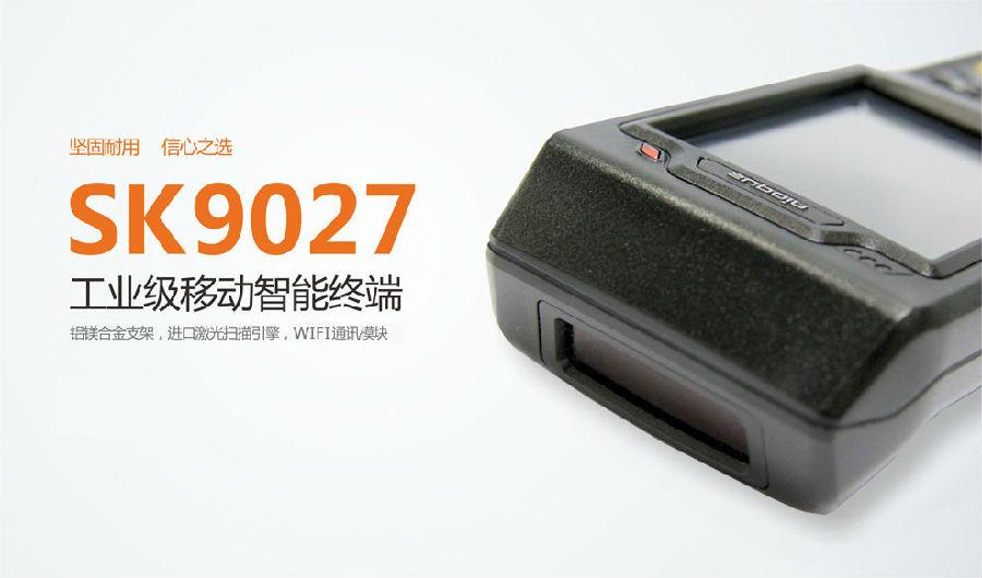 SK9027电子监管码软件开发