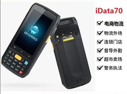 捷效移动智能终端iData 70 移动数据终端数据采集器PDA