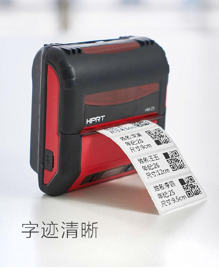 汉印 Z3专用(三防热敏不干胶标签纸条形码二维码超市商品珠宝服装吊牌价格标签贴)