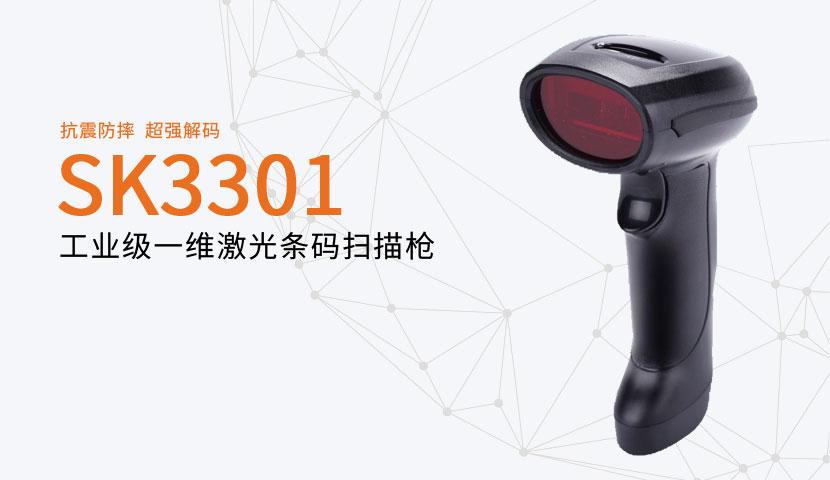 陕西SK3301一维有线扫描