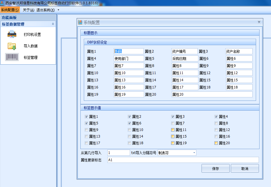 西安系统软件开发