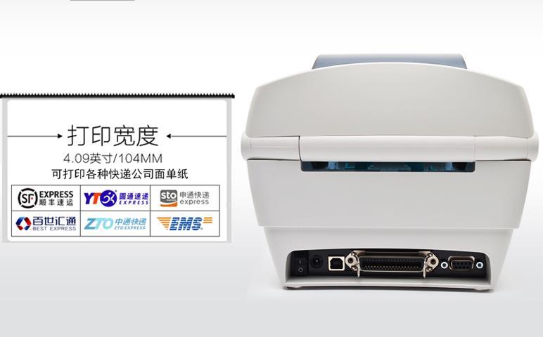 西安条码打印机价格