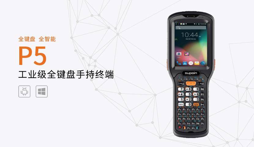 陕西PDA手持终端