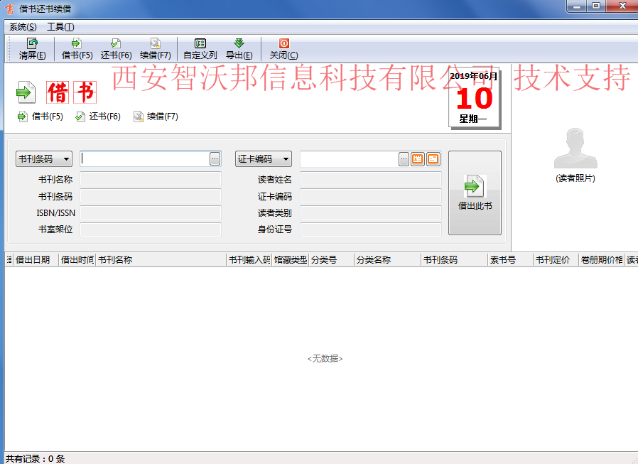 图书馆管理系统  图书馆管理系统就选智沃邦
