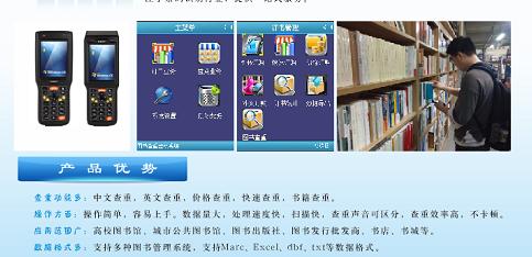 智沃邦 图书查重器 图书采集器 图书盘点机图书软件自主开发,售后有** 、扫描快