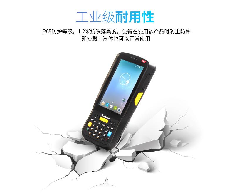 新大陆NLS-MT66便携式数据采集器手持终端安卓pda