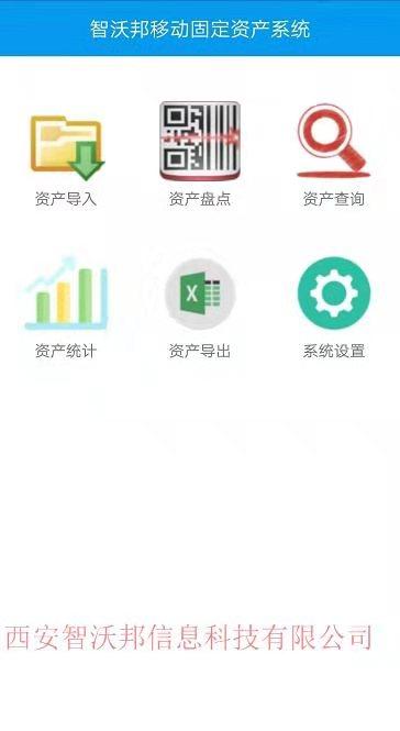 Android APP移动固定资产盘点 固定资产移动盘点 资产盘点系统 资产清查盘点