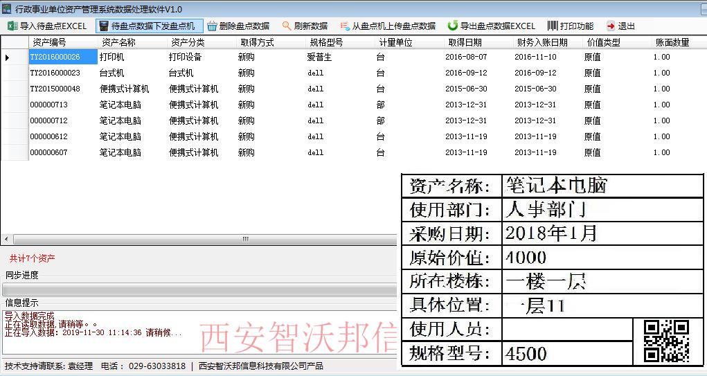 行政事业单位RFID固定资产盘点系统二维码资产盘点系统可系统集成
