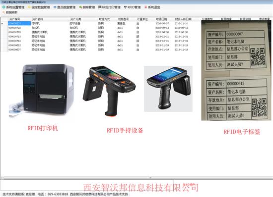 学校RFID固定资产盘点管理系统