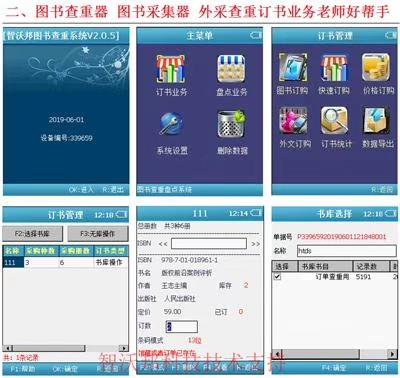 北京图书查重器 图书外采查重 图书采集器 图书盘点 图书查重设备提供商 图书采集器价格