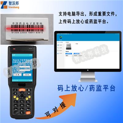河北国药使用我们药品电子监管码扫码设备-扫码设备的重要性