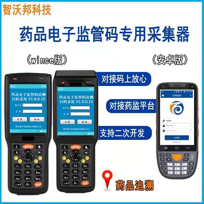 药品追溯药品电子监管码扫码设备成功客户-国药控股滇西公司