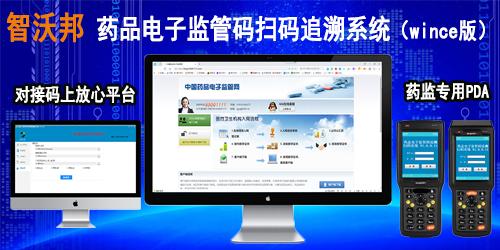 甘肃省药品电子监管码扫码器追溯系统