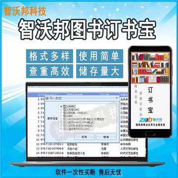 智沃邦新版安卓图书查重器图书采集器图书外采查重 图书盘点机 专业服务