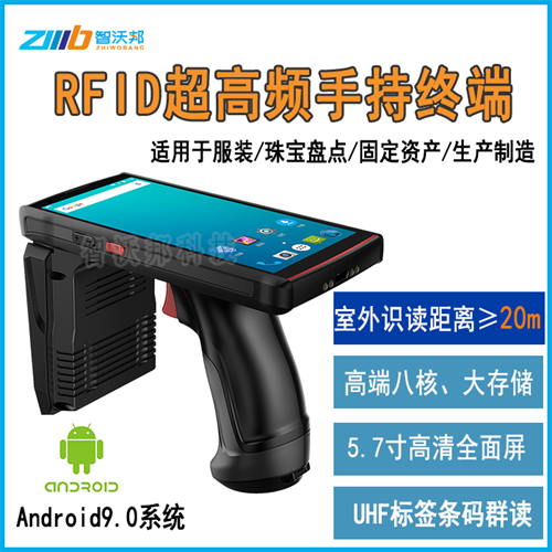 RFID安卓超高频UHF手持机终端pda仓储远距离标签读写器盘点机