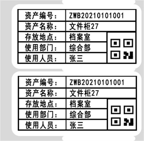 西安智沃邦RFID超高频条码标签固定资产管理标签