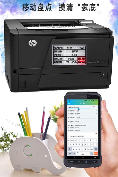西安智沃邦科技固定资产盘点对接久其用友等系统 边打印边盘点