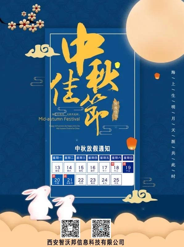 西安智沃邦信息科技有限公司2021年中秋节放假安排通知