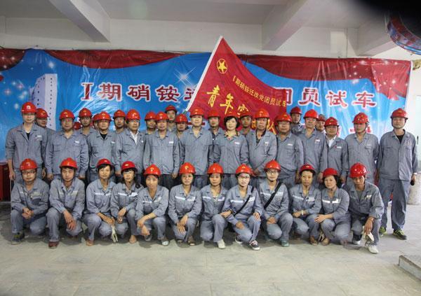 陕西兴化化学股份公司青年突击队