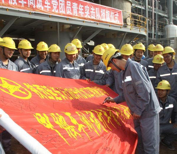 陕西兴化化学股份公司青工风采