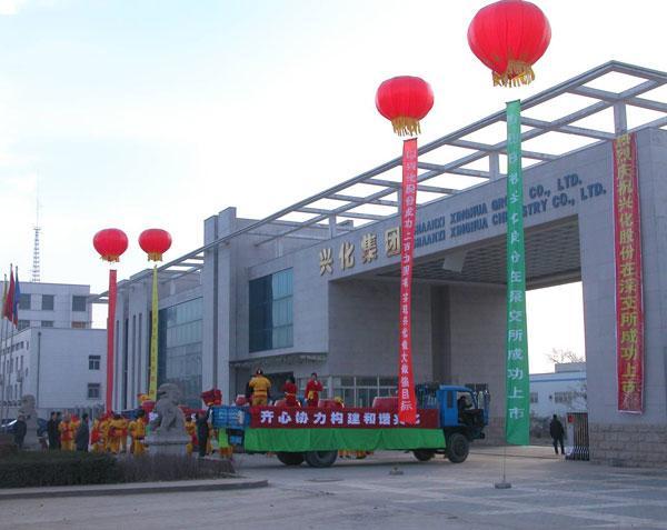 庆祝陕西兴化化学股份有限公司成功上市