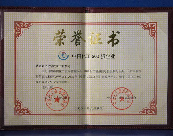 陜西興化化學股份有限公司獲得化工500強證書!