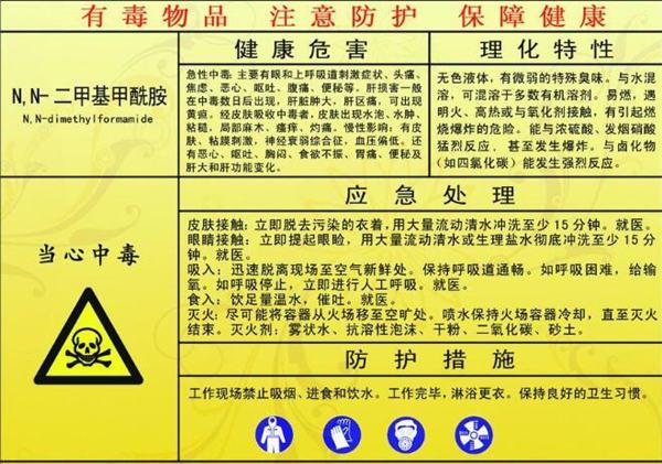 陕西二甲基甲酰胺生产