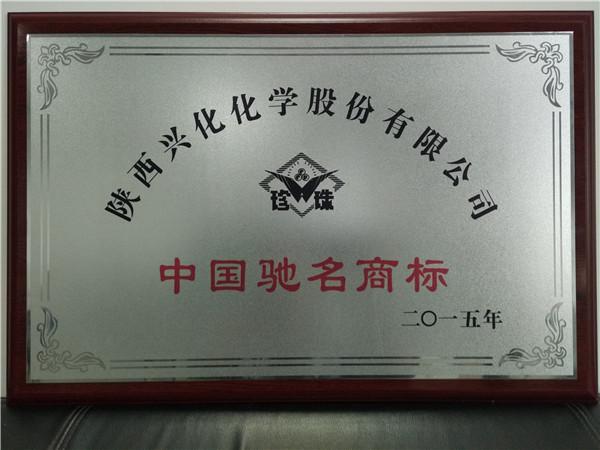 陜西興化化學股份公司榮獲中國馳名商標的榮譽