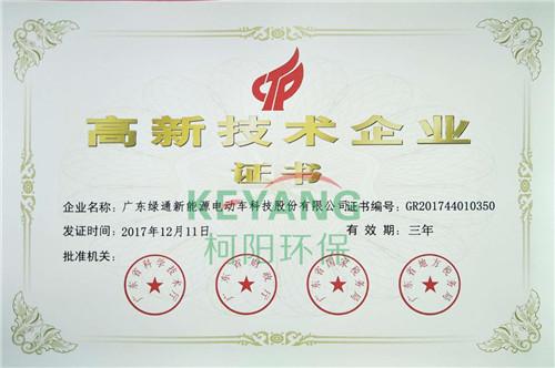 陕西电动巡逻车获高新技术企业荣誉