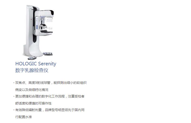 HOLOGIC Serenity 数字乳腺检查仪