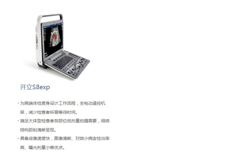 开立S8exp