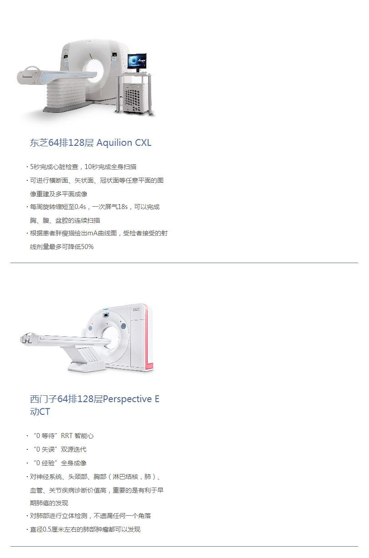 低剂量螺旋CT仪器