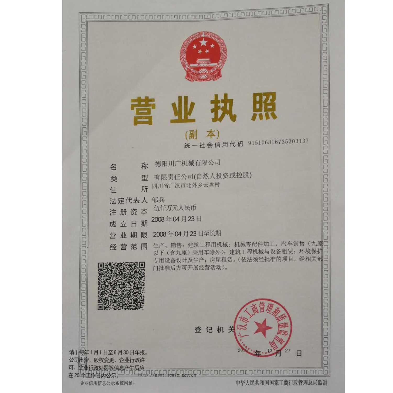 德阳川广机械营业执照