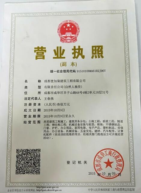 成都壹加柒建筑工程有限公司营业执照