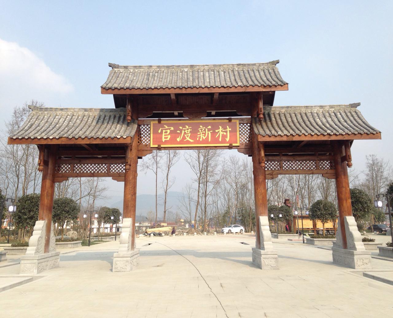 江油大康镇·古建牌坊