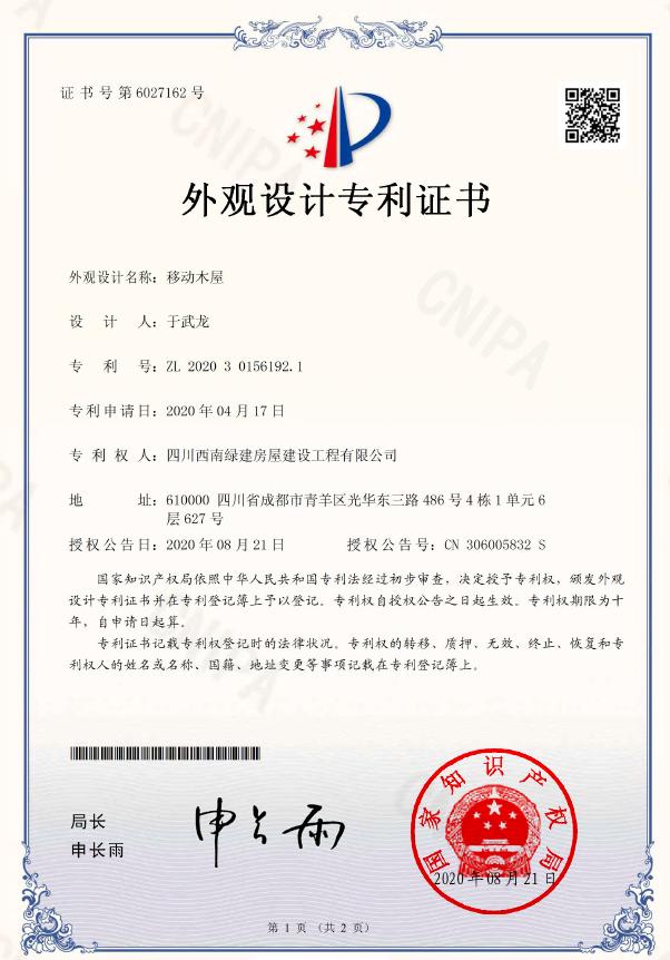 公司木屋专利