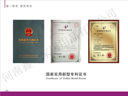 河南晾衣机国家实用新型专利证书