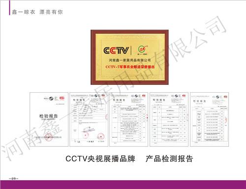 河南晾衣机CCTV央视展播品牌 产品检测报告