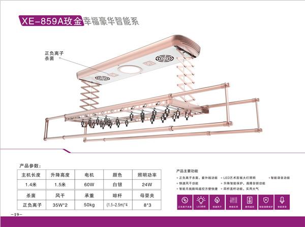 郑州晾衣机价格