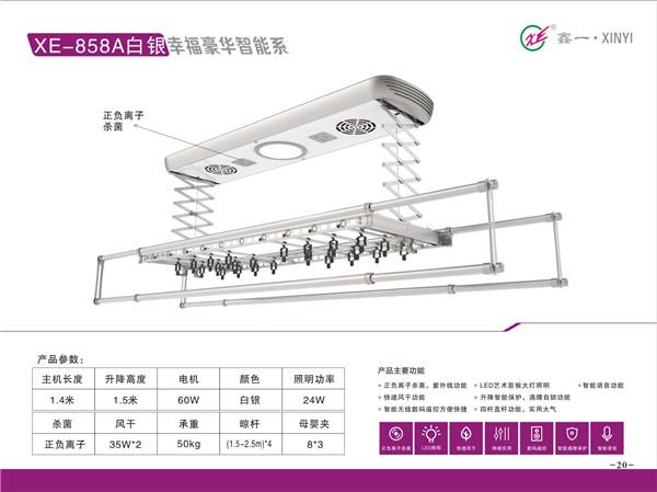 郑州晾衣机厂家