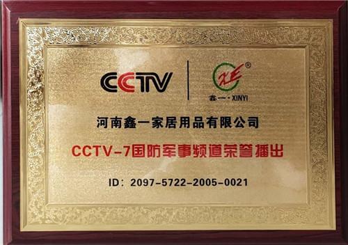 河南鑫一家晾衣架CCTV-7国防军事频道荣誉播出
