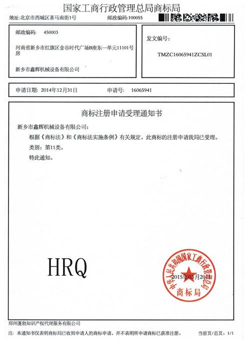 山西板式换热器商标受理证书