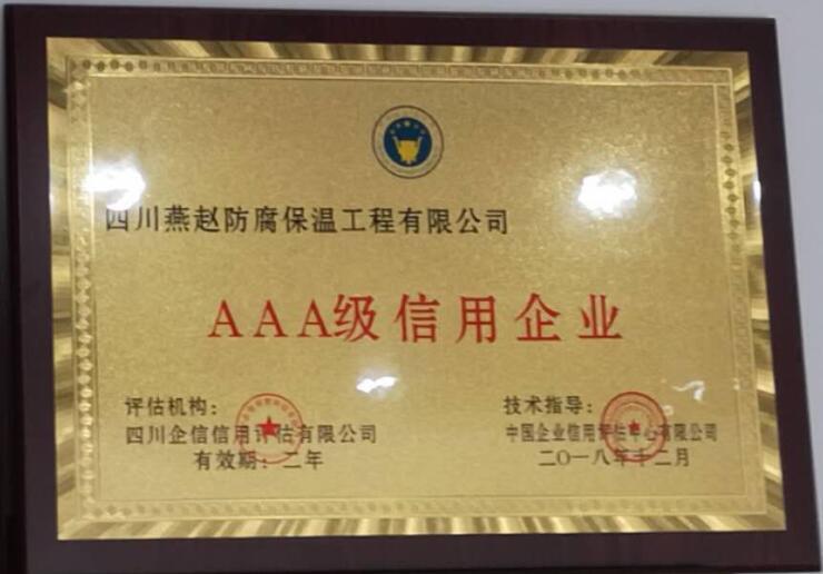 四川燕赵保温材料有限公司信用证书