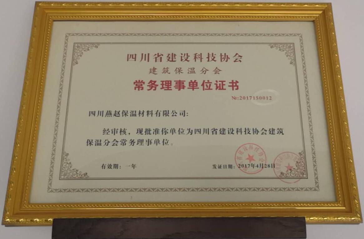 四川xps挤塑板单位证书