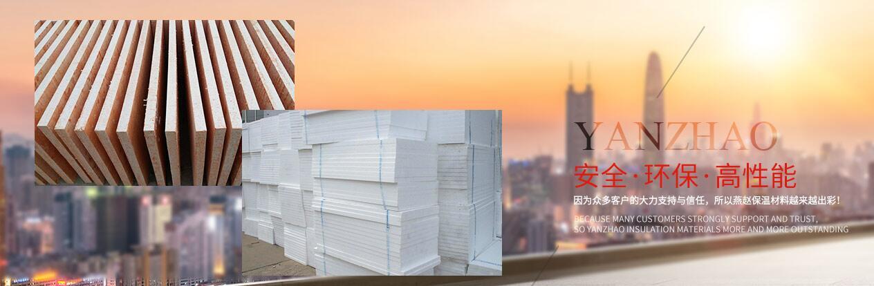 四川硅质聚苯板