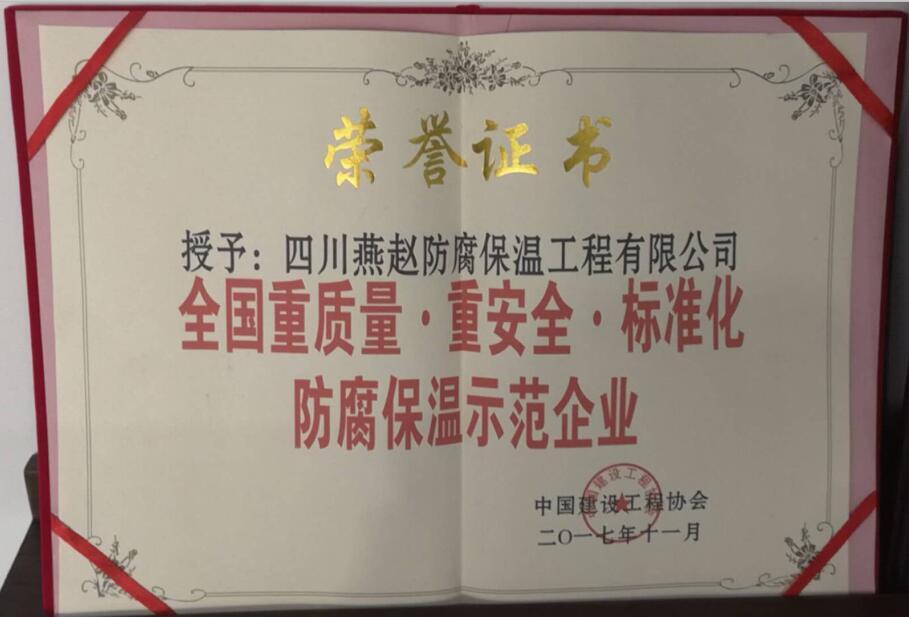 四川亚博|首页质量荣誉证书