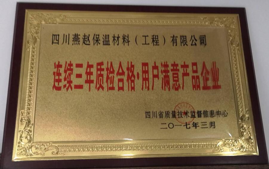 四川硅质聚苯板质检证书