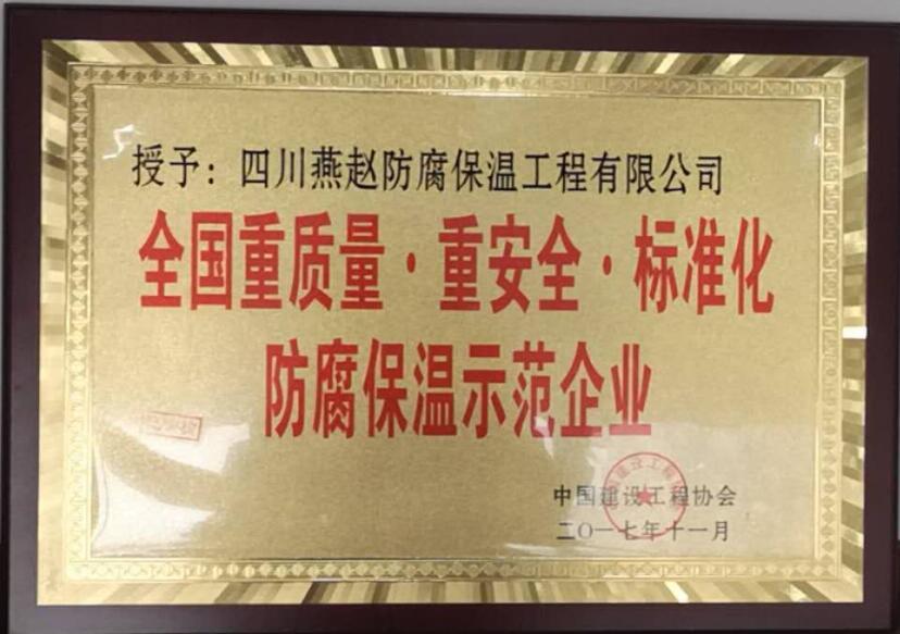 四川挤塑板质量证书