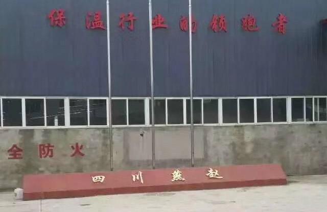 四川燕赵保温材料有限公司