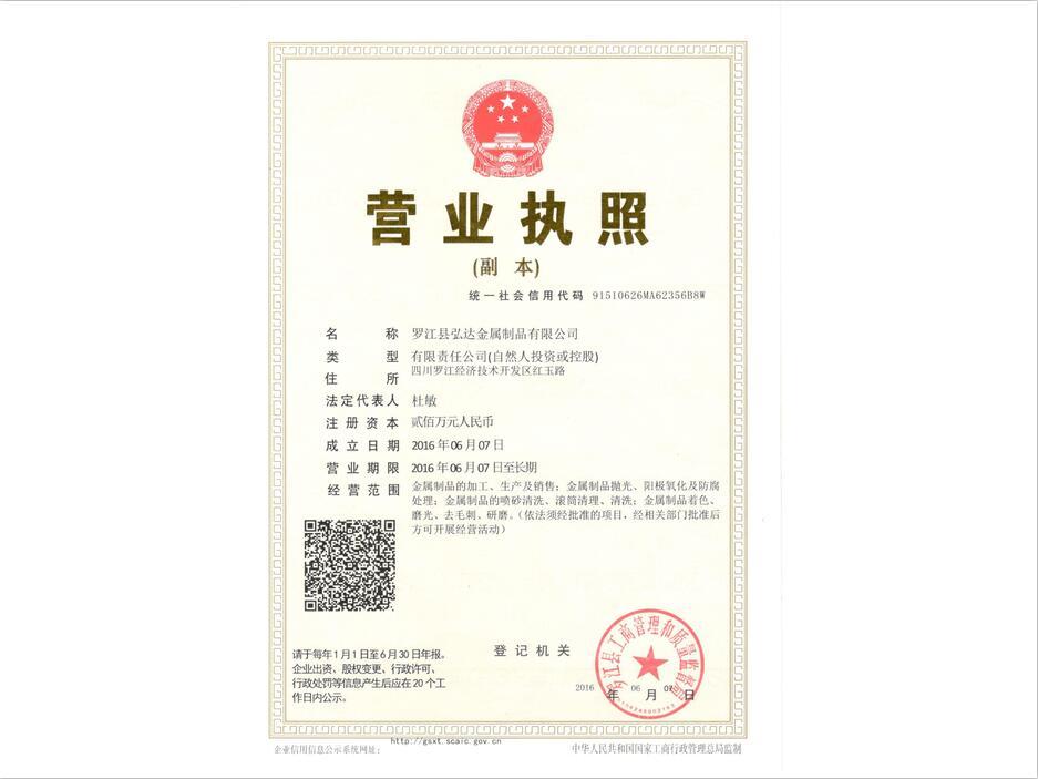 罗江县弘达金属制品有限公司营业执照